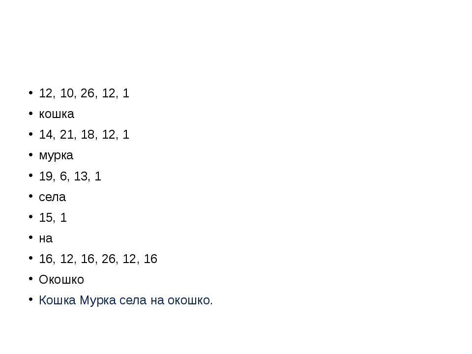 12, 10, 26, 12, 1 кошка 14, 21, 18, 12, 1 мурка 19, 6, 13, 1 села 15, 1 на 1...