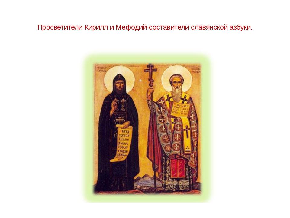 Просветители Кирилл и Мефодий-составители славянской азбуки.