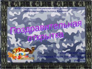 Автор презентации Румянцева Мария Владимировна учитель МКОУ «Дзержинская спец