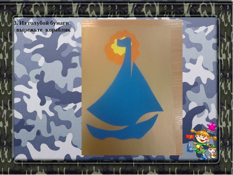 3. Из голубой бумаги вырежьте кораблик