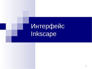* Интерфейс Inkscape Кущ О.М учитель информатики средней школы №62 г. Ярославль