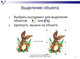 * Выделение объекта Выбрать инструмент для выделения объектов Щелкнуть мышью