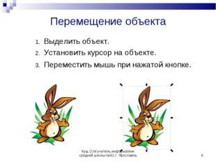 * Перемещение объекта Выделить объект. Установить курсор на объекте. Перемест