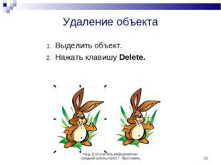 * Удаление объекта Выделить объект. Нажать клавишу Delete. Кущ О.М учитель ин