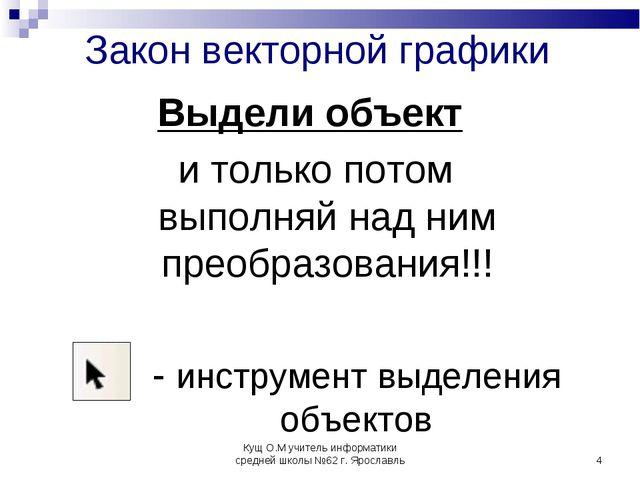 * Закон векторной графики Выдели объект и только потом выполняй над ним преоб...
