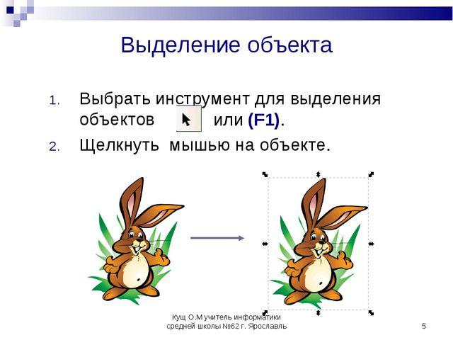 * Выделение объекта Выбрать инструмент для выделения объектов Щелкнуть мышью...