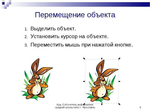 * Перемещение объекта Выделить объект. Установить курсор на объекте. Перемест...