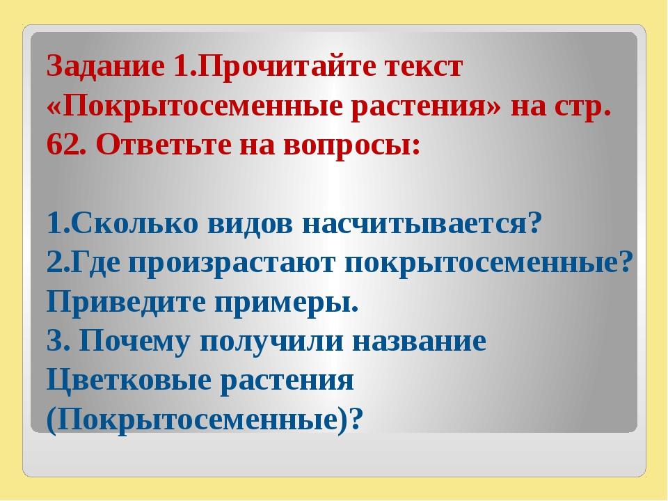 Задание 1.Прочитайте текст «Покрытосеменные растения» на стр. 62. Ответьте на...