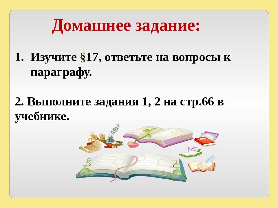Домашнее задание: Изучите §17, ответьте на вопросы к параграфу. 2. Выполните...