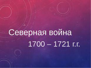Северная война 1700 – 1721 г.г.