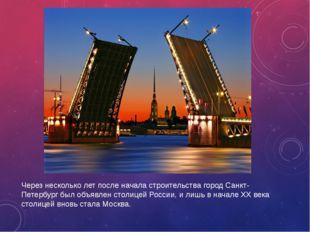 Через несколько лет после начала строительства город Санкт-Петербург был объ