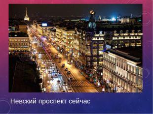 Невский проспект сейчас