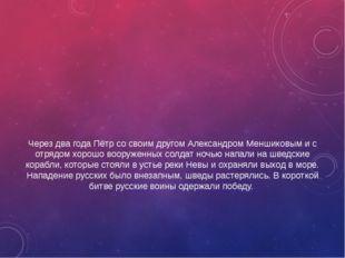 Через два года Пётр со своим другом Александром Меншиковым и с отрядом хорош