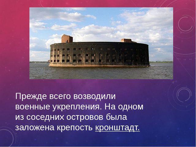 Прежде всего возводили военные укрепления. На одном из соседних островов была...