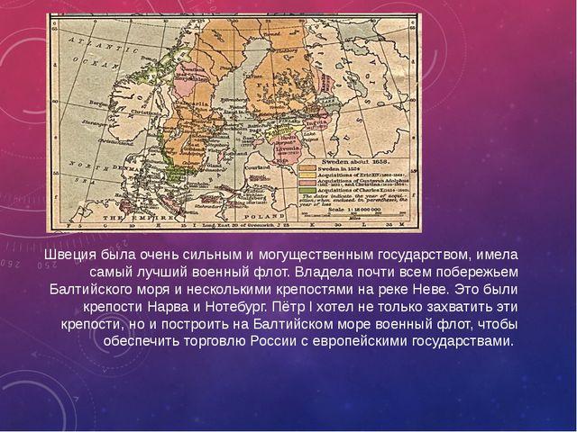 Швеция была очень сильным и могущественным государством, имела самый лучший...