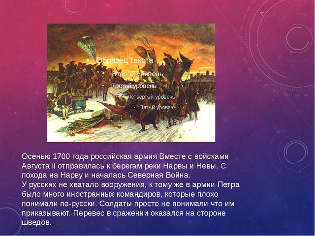 Осенью 1700 года российская армия Вместе с войсками Августа Ii отправилась к...