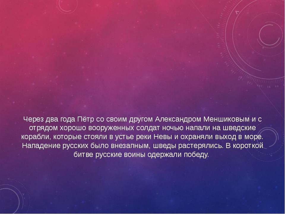 Через два года Пётр со своим другом Александром Меншиковым и с отрядом хорош...