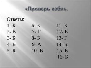 Ответы: 1- Б 6- Б 11- Б 2- В 7- Г 12- Б 3- Б 8- Б 13- Г 4- В 9- А 14- Б 5- Б