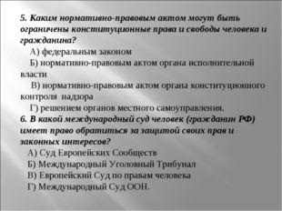 5. Каким нормативно-правовым актом могут быть ограничены конституционные прав