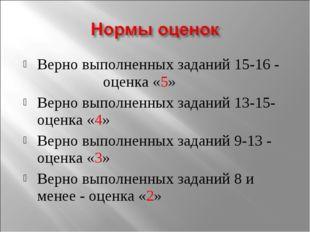 Верно выполненных заданий 15-16 - оценка «5» Верно выполненных заданий 13-15-