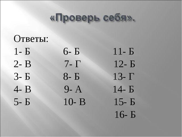 Ответы: 1- Б 6- Б 11- Б 2- В 7- Г 12- Б 3- Б 8- Б 13- Г 4- В 9- А 14- Б 5- Б...