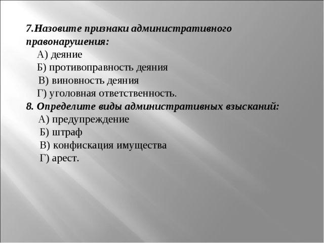 7.Назовите признаки административного правонарушения: А) деяние Б) противопра...