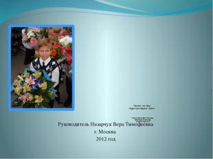 Проект на тему: «Куда пропадают лужи» ГБОУ СОШ №1094 г. Москвы Жеребцов Алек
