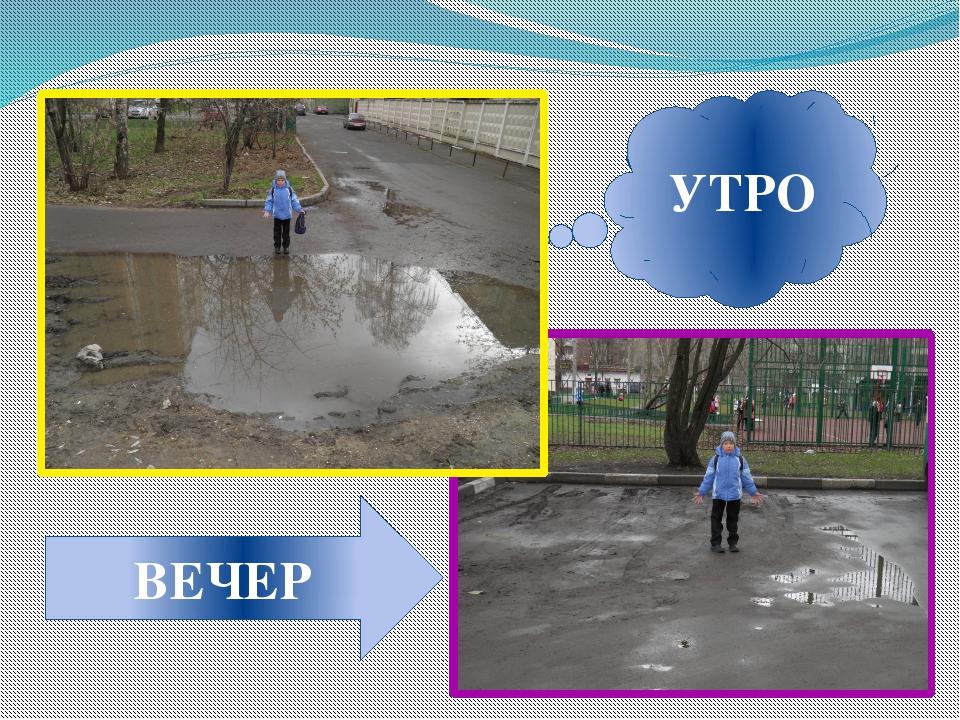 УТРО ВЕЧЕР