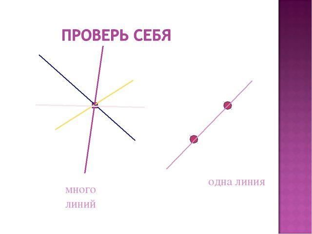 много линий одна линия