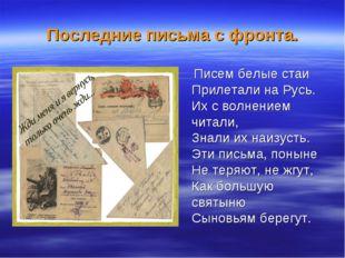 Последние письма с фронта. Писем белые стаи Прилетали на Русь. Их с волнением