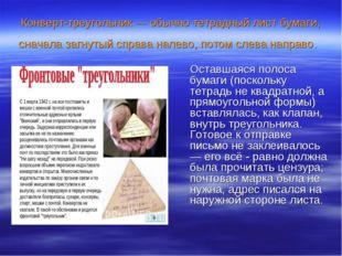 Конверт-треугольник — обычно тетрадный лист бумаги, сначала загнутый справа н