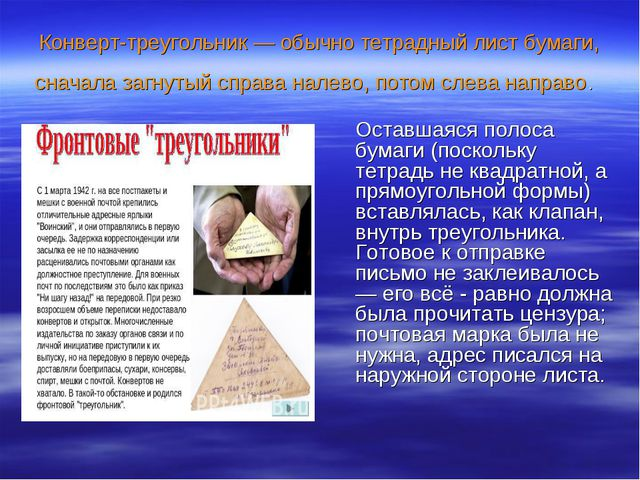 Конверт-треугольник — обычно тетрадный лист бумаги, сначала загнутый справа н...