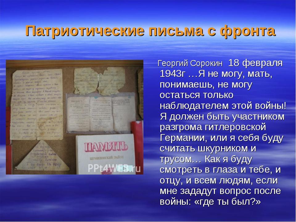 Патриотические письма с фронта Георгий Сорокин 18 февраля 1943г …Я не могу,...