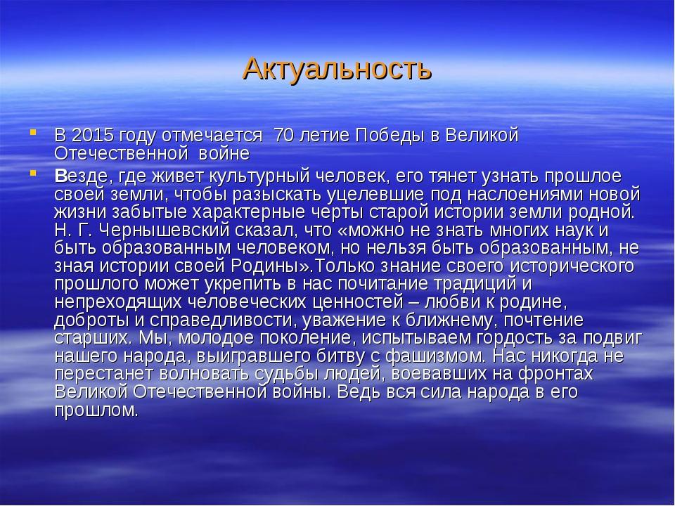 Актуальность В 2015 году отмечается 70 летие Победы в Великой Отечественной...