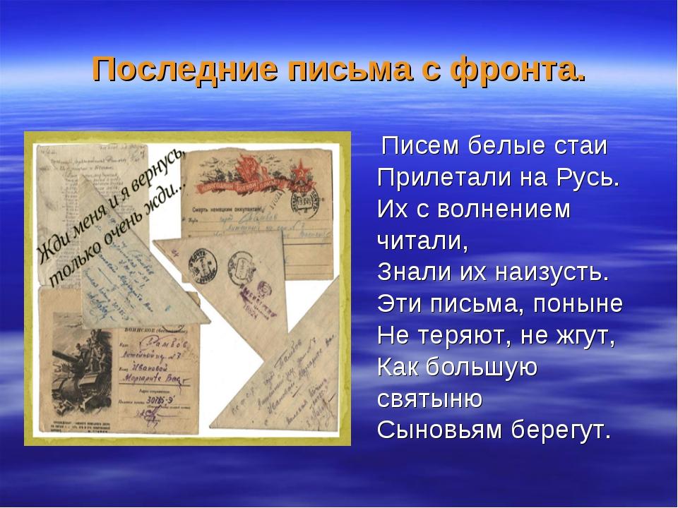 Последние письма с фронта. Писем белые стаи Прилетали на Русь. Их с волнением...