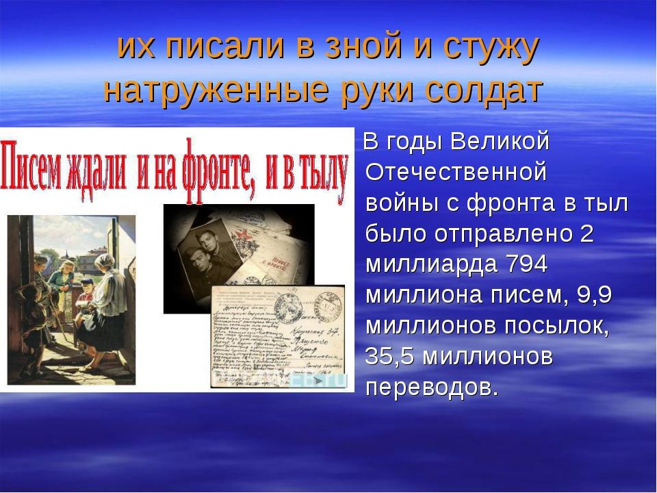 их писали в зной и стужу натруженные руки солдат В годы Великой Отечественной...