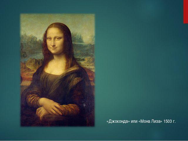 «Джоконда» или «Мона Лиза» 1503 г.