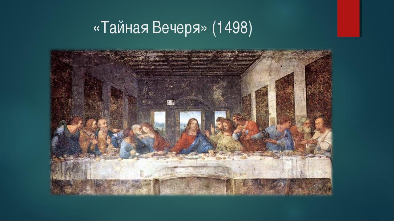 «Тайная Вечеря» (1498)