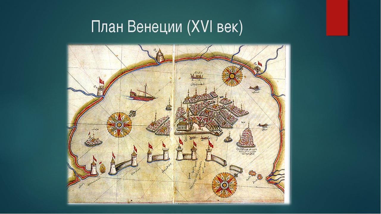 План Венеции (XVI век)