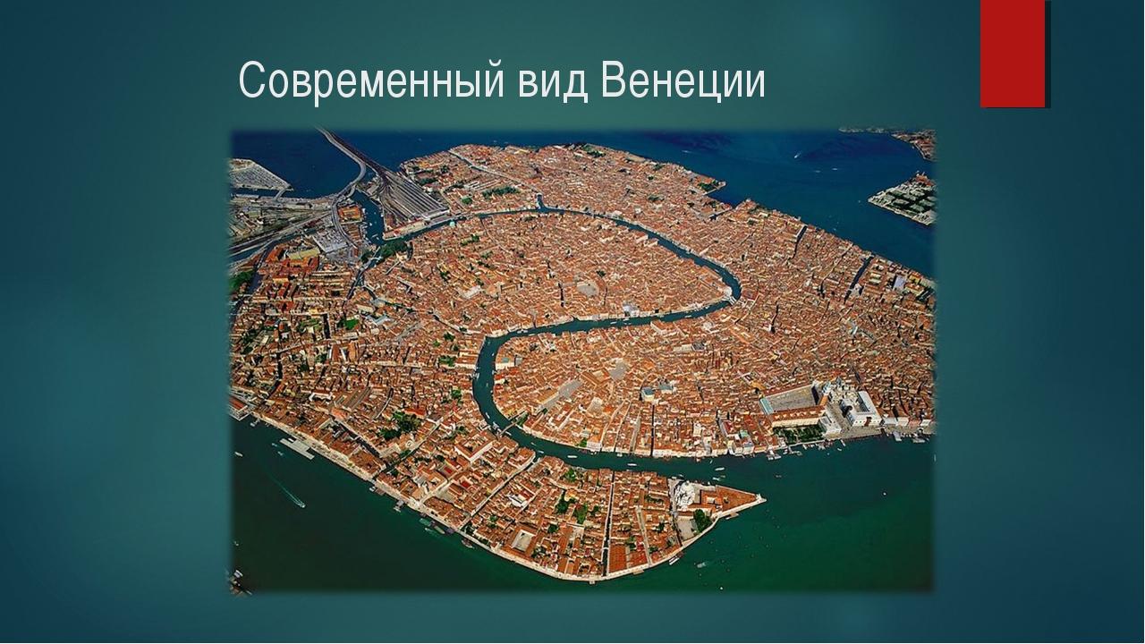 Современный вид Венеции