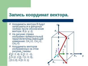 Запись координат вектора. Координаты вектора а будут записываться в фигурных