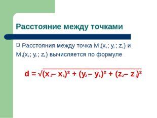 Расстояние между точками Расстояния между точка M (x ; y ; z ) и M (x ; y ; z