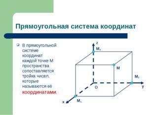 Прямоугольная система координат В прямоугольной системе координат каждой точк
