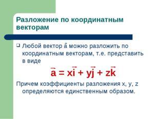 Разложение по координатным векторам Любой вектор a можно разложить по координ
