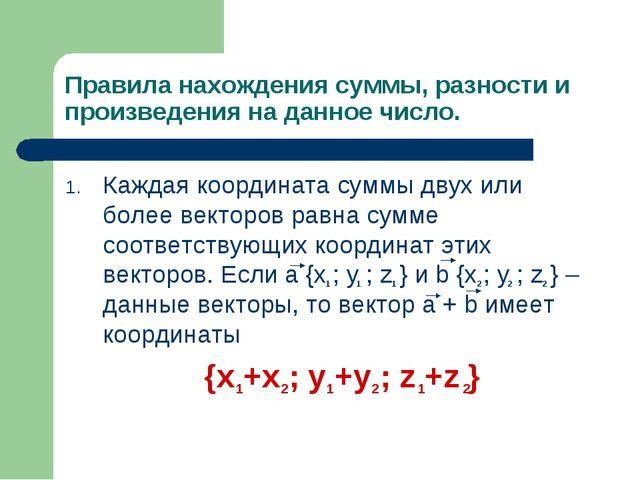 Правила нахождения суммы, разности и произведения на данное число. Каждая коо...