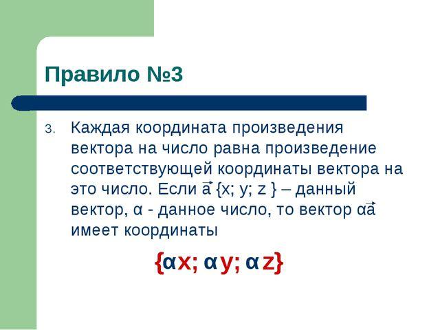 Правило №3 Каждая координата произведения вектора на число равна произведение...