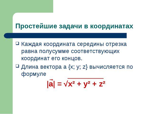 Простейшие задачи в координатах Каждая координата середины отрезка равна полу...
