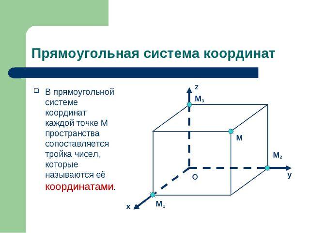 Прямоугольная система координат В прямоугольной системе координат каждой точк...