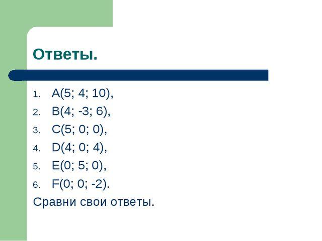 Ответы. A(5; 4; 10), B(4; -3; 6), C(5; 0; 0), D(4; 0; 4), E(0; 5; 0), F(0; 0;...