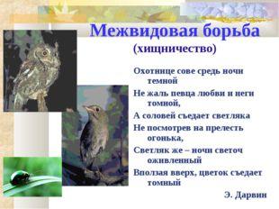 Межвидовая борьба (хищничество) Охотнице сове средь ночи темной Не жаль певца